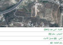 ارض سكنية للبيع جرش بالقرب من اوتستراد عمان اربد علئ بعد 100م مخدومة بثلاث شوارع