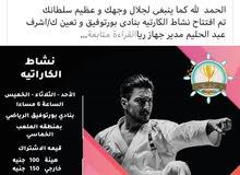 أكاديمية الكابتن أيمن محمود للكارتيه