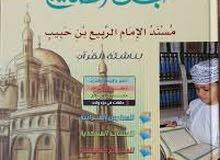 مسند الإمام (الربيع بن حبيب)  الرئع جدا لناشئة  القرآن الكريم الكمية محدودة جدا