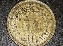 10 مليمات مصرية 1973