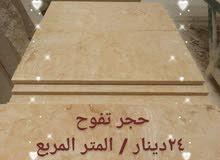حجر تفوح 24دينار/ المتر المربع