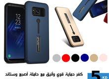 كفرات واكسسوارات الهواتفS8 Plus Cases and Accessories for all Phones S8 Plus