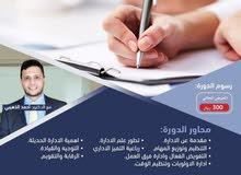 دورة اساسيات الإدارة - الرياض