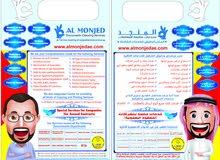 شركة المُنجد لخدمات متابعة المعاملات - دبي