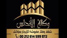 شقق مفروشة امان للايجار في مراكش
