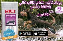 عرض خاص على رويال كانين طعام الكلاب عالي الطاقة - 20 كغ