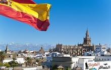*خدمات الإقامة الإسبانية*