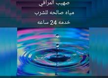 خدمة تنك ماء 24 ساعه وكافة جميع الامتار