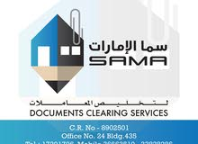 سما الامارات لتخليص المعاملات        SAMA ALEMIRATES DOCUMENTS CLEARANCE