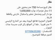 محلات ودار للبيع المساحة 750م