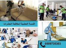 مكافحة الحشرات وتنظيف المباني