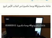 شاشة سامسونج48 بوصة مكسورة من الجانب الأيمن