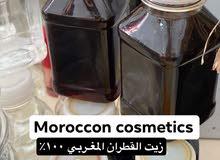 مواد تجميل طبيعية moroccan cosmetic