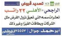 تسديد الغروض البنكية راتب 22 الاهلى    الراجحى      للاستفسار 0508175557   أعلان هاااااااام