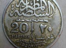 أندر المستحيلات عملة فى العالم على الاطلاق 20 غرش السلطان فؤاد 1920