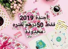 أجندة 2019 مع ادوات مكتبيه