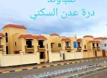 """للبيع فلل خاصه كبير 520م في مدينة درة عــدن """"شاطئ الحسوه"""""""