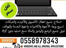 خدمات الصيانه والبرامج للكمبيوتر واللابتوب  والشبكات والاب توب