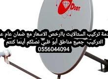 صيانة دشات كافة مناطق إمارة أبوظبي
