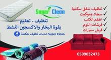 شركة تنظيف رام الله سوبر كلين لخدمات التنظيف و التعقيم