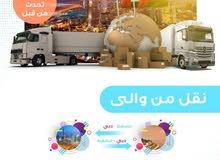 يسر شركة الشندودي للنقل أن تقدم عروض بأفضل الأسعار من سلطنة عمان إلى الإمارات وم