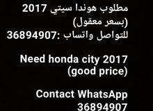 مطلوب هوندا سيتي 2017/ need honda city 2017