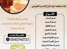 متجر السلطان للعسل