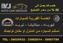 كراج واي ج لخدمات السيارات