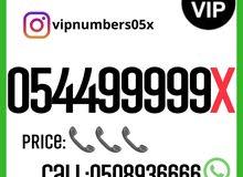 ارقام مميزة بأفضل اسعار 0569899965