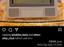 ساعة الفجر alfajr wall watch