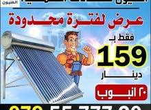 سخانات شمسيه اقل الاسعار