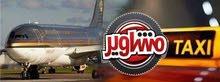 حجز ليموزين مطار القاهرة الدولي 01225085254