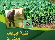 كتاب سمية المبيدات الحشرية للأستاذ الدكتور/ محمد إبراهيم عبد المجيد