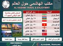 أفضل عروض العيد الوطني _ باكج ( ايران _ اذربيجان _ اندونيسيا _ تركيا _ ماليزيا )