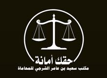 مكتب سعيد الشرجي للمحاماة والاستشارات القانونية