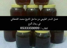 عسل السدر الطبيعي + توصيل مجاني في مكة