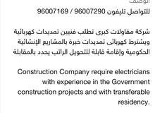مطلوب فنيين كهرباء فقط لشركة مقاولات