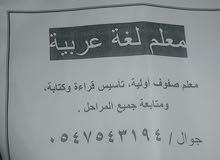 معلم لغة عربية صفوف أولية تأسيس