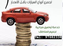 تأمين سيارات واكثر