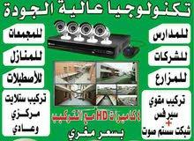مطلوب فني كاميرات مراقبة الاتصال ع الرقم51102221