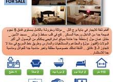 للبيع شقة مفروشة 5 نجوم ببوشر مقابل عمان مول