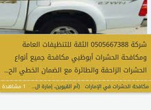 0505667388مكافحة حشرات ابو ظبي تنظيفات عامة