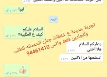 خلطات جنان م راح تندم للبشرة والشعر
