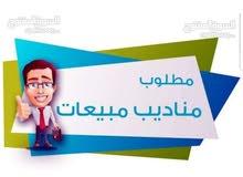 مطلوب عدد 2 مندوب مبيعات مصري الجنسية فقط للعمل في مؤسسة حلويات وشوكولاته ببريده
