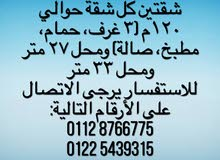 apartment for sale First Floor directly in Mahalla al-Kobra