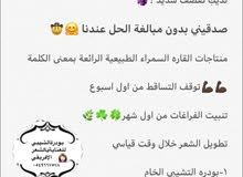 بودره التشيبي المعروفه بتطويل واصلاح الشعر