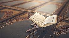 تحفيظ القرأن الكريم
