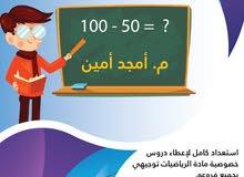 دروس خصوصية رياضيات توجيهي