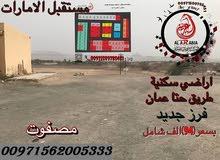 ارض سكنية بمصفوت السياحية علي طريق حتا عمان