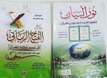 كتب تعليمية للأطفال تعنى بمجالات الدين ، اللغة العربية ، اللغة الانجليزية والرياضيات